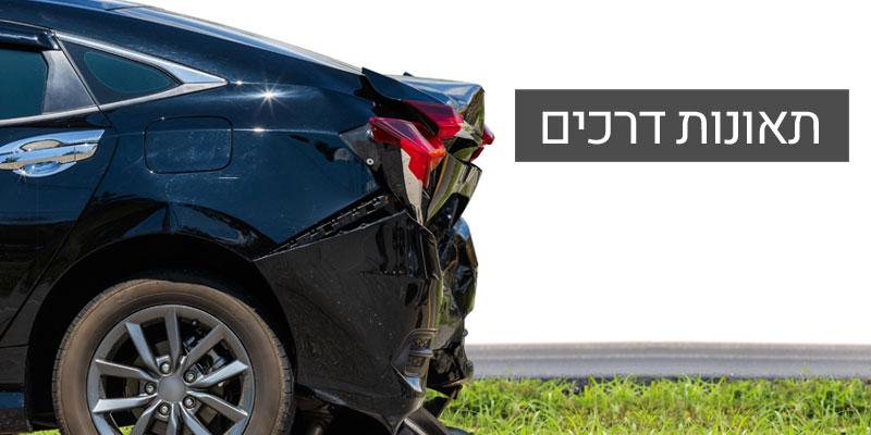 נפגעת בתאונות דרכים – מה עליך לעשות עכשיו?